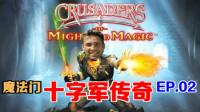 【童年回忆】魔法门之十字军传奇 全剧情流程 第2期