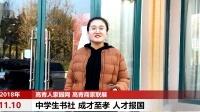 高青人家园网商家联展第5期 中学生书社 成才至孝 人才报国