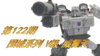 【豌豆模玩】第122期 变形金刚 围城系列 V级 威震天