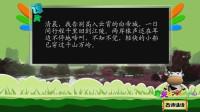 渔歌子_小学生古诗词75首(新译文版)