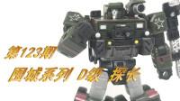 【豌豆模玩】第123期 变形金刚 围城系列 D级 探长