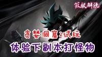 筱妖解说-新手游贪婪洞窟2体验试玩 下副本打怪物啦