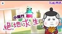 筱妖解说-小爆竹绝地求生 10条命你能闯几关?