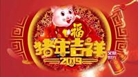 阿娜广场舞【猪年大吉】正反面加分解 惠州原创