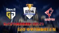 KeSPA杯决赛速看GEN.G vs GRF 第二场: GRF中单刀妹血虐GEN.G