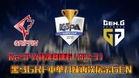 KeSPA杯决赛速看GRF vs GEN.G 第三场: 黑马GRF3-0拿下冠军, 中单刀妹再次屠杀GEN.G