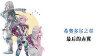 【最终幻想4月之归还】 希奥多尔章3 最后的赤翼