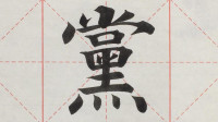 """391汉字""""党""""的演示"""