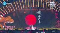 李晨-韩雪《铁血丹心》CCAV跨年演唱会