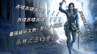 老纯《古墓丽影11: 暗影》 丛林之王VS劳拉 冒险专家【劳拉】 第二期