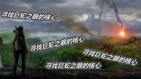 老纯《古墓丽影11: 暗影》 寻找巨蛇之眼的核心 第八期