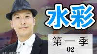 【蔡海晨绘画工作室】水彩教程第1季入门篇02集