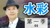 【蔡海晨绘画工作室】水彩教程第1季入门篇01集