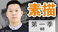 【素描入门篇】03集教程 几何体画法(蔡海晨美术教育)