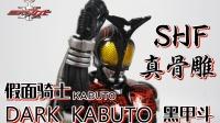 【上手评测】天道总司的复刻?万代 SHF 真骨雕 假面骑士Kabuto  黑甲斗