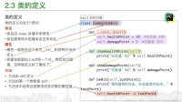 【WeixiStyle Python OOP】第二章 类和对象 (2/3)