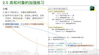 【WeixiStyle Python OOP】第二章 类和对象 (3/3)