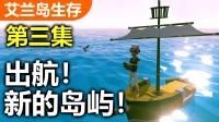 艾兰岛生存03 - 向新的岛屿出发!【Yland】