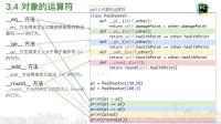 【WeixiStyle Python OOP】第三章 对象的方法和属性(4/4)