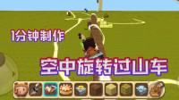 呆梦demo: 迷你世界中, 如何空中旋转过山车呢?
