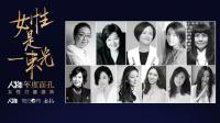 戴锦华:与社会议题反向进行的女性议题