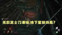 霜冷黎明杀机: 恐怖武士刀凛妹, 地下室三缺一!