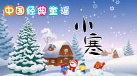 中国经典童谣: 山中雪后 经典少儿古诗动画片