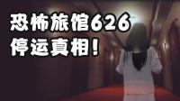 传说中吓死过人的恐怖游戏, 酒店626的停运真相! 【猎奇大师兄06】