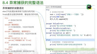 【WeixiStyle Python OOP】第八章 异常 (2/2)