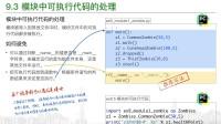 【WeixiStyle Python OOP】第九章 模块和包 (2/2)