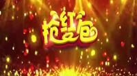 阿娜广场舞 新年舞【抢红包】正反面加动作分解 惠州原创