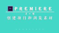 【Premiere】第一期: 创建项目和浏览素材