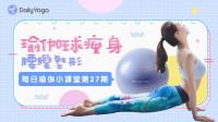 每日瑜伽:腰部赘肉多?一颗瑜伽球消灭小肚子!