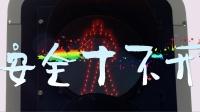 电影《巴士进行曲》主题曲《安全十不开》MV(舞蹈版)
