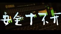 电影《巴士进行曲》主题曲《安全十不开》MV(剧情版)