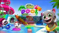 汤姆猫水上乐园88 448, 449, 450, 451关 会说话的汤姆猫家族游戏