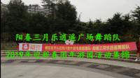 阳春三月乐逍遥舞队2019年迎新春活动