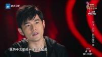 """向洋唱出别样""""周氏情歌"""" 杰伦站桌子拉票 中国新歌声 161007"""