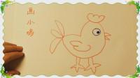 画小鸡简笔画,教小朋友学画画【乐成宝贝】