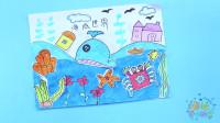 嘟拉手工绘画 Q版海底世界集结号,画画我们是认真的!