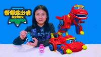 帮帮龙出动玩具,变形机器人,恐龙探险队,玩具变形车