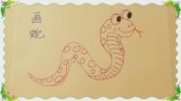 小朋友学画画-画蛇,儿童学画简笔画,教小孩子学绘画亲子教育【乐成宝贝】