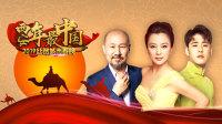 德云社流量小生张云雷再战西安, 联合众星呈现最具中国味西安年