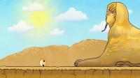 红球大作战:古埃及探险记
