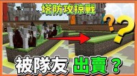 【巧克力】『Minecraft:塔防攻掠战』【被队友出卖】扛着雷队友能否获胜? TowerWars