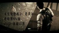 《生化危机2:恶灵》老电影NV版 vol2-谜题幻影