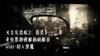 《生化危机2:恶灵》老电影剧情解析向解说 Vol1-初入梦魔