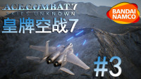 ★皇牌空战7★Mission 3 高科技巨鸟!
