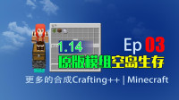 岛有雪人夫妻——甜萝酱我的世界Minecraft《1.14更多的合成原版模组空岛生存》#3