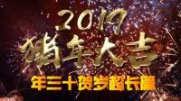 2019新春贺岁游戏大合集(4个多小时,慢慢看)